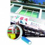 New Branding in Mainland China